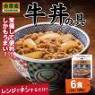 吉野家 牛丼の具(冷凍) 135g×6袋 送料込