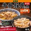 吉野家 牛丼の具&豚丼の具セット(冷凍) 120g×各6袋 計12袋 送料込