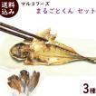 骨まで食べられる干物 まるごとくん 3種各1枚(あじ・かます・金目鯛) 送料込
