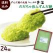 もち ずんだ餅 鶴岡産だだちゃ豆使用「だだちゃ豆入ずんだ餅」 8個入×3パック 送料込