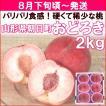 もも 桃 8月下旬頃から発送・山形県朝日町産「おどろき」 秀品2kg(5〜6個)