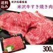 送料込&セール 牛肉 米沢牛すきやき肉 300g(モモ・肩)
