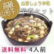 山形風しょう油味 ご家庭用芋煮セット(4人前)
