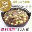 山形風しょう油味 大人数用芋煮セット(10人前)