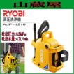 リョービ 高圧洗浄機 AJP-1210 吐出圧:6.5Mpa/{RYOBI}