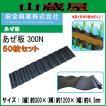 安全興業 あぜ板 300N 30×120cm 50枚セット