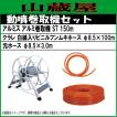 動噴ホースセット アルミ動噴用巻取機 ST150mとクラレ100mホースセット