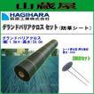 萩原工業 防草シート グランドバリアクロス 1m×50mとヘアピン杭(押え板付)200本セット