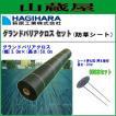 萩原工業 防草シート グランドバリアクロス 3m×50mとヘアピン杭(押え板付)600本セット