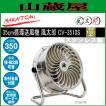 ナカトミ 循環送風機 風太郎35cm(ステンレス仕様) CV-3510S (単相 100V)
