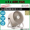 ナカトミ 循環送風機 風太郎35cm CV-3530(三相200V)