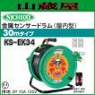 日動工業 電工ドラム 単相100V金属センサードラム KS-EK34