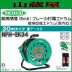 日動工業 電工ドラム 単相100V超高感度(6mA)ブレーカー付電工ドラム NFH-EK34