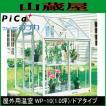 ピカ 屋外用温室ブルーリボンプチカ WP-10(ドアタイプ/1.0坪)/ガラス温室
