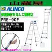アルインコ アルミ脚立(伸縮脚付はしご兼用脚立) PRE-90F