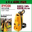リョービ 高圧洗浄機(AJP-1420)/吐出圧力 7.5MPa