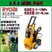 リョービ 高圧洗浄機(AJP-1700VGQ)/吐出圧力 3〜7.5MPa 自吸機能・圧力調整機能付き