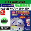 刈払機用チップソー ツムラ L型 255X36P 3枚セット