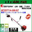ゼノア 草刈機(刈払機) エンジン式 BCZ271A-GW-EZ 両手ハンドル/トリガーレバー