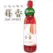 いちごワイン 苺香 いちかおり SWEET 720ml