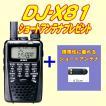 DJ-X81 アルインコ(ALINCO) miniアンテナプレゼント