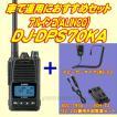 DJ-DPS70KA(EBP-98 2200mAhバッテリー付属 薄型) + スピーカーマイク・外部電源アダプターセット アルインコ(ALINCO)