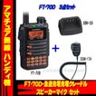 FT-70D 144/430MHz帯 C4FM/FDMA デュアルバンドハンディトランシーバー  SBH-28,MH-34B4B 3点セット ヤエス(八重洲無線)