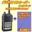 アイコム IC-DPR6+ロングアンテナプレゼント
