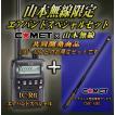 IC-R6 アイコム(ICOM)+CMY-AIR1 エアバンドスペシャルセット