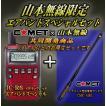 IC-R6メタリックレッド アイコム(ICOM)+CMY-AIR1 エアバンドスペシャルセット