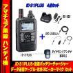 ID-31PLUS (シルバー) 430MHz デジタルトランシーバー(GPSレシーバー内蔵) BC-202,OPC-2350LU,MS800LS 4点セット アイコム (ICOM)