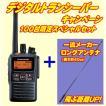 VXD20 スタンダード(八重洲無線)+ロングアンテナプレゼント