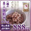 ポイント消化 ぽっきり 安い 訳あり 美人七穀米900g 国産雑穀100%使用 大麦・紫もち麦・発芽玄米 ・他 送料無料 ダイエット健康美容