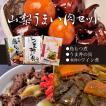 山梨うまい肉セット 鳥もつ煮 馬丼の具 桜肉の赤ワイン煮 | 期間限定特別ご奉仕価格!割烹立よし