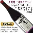 ルミエール いわてブラック 1800ml 一升瓶 樽熟成 辛口ワイン