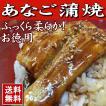 あなごの蒲焼(9-11尾)1kg