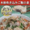 鯛 たい タイ 魚屋がこだわった本格炊き込みご飯の素 鯛・3合用 山口県産天然真鯛使用