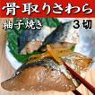 さわらの幽庵焼き3切れ70g(骨取り)(ゆず皮トッピング)