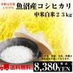 米 30kg 28年産「魚沼のお米 上中米 白米27kg」送料無料 ブレンド米 お米