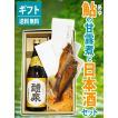 醴泉 ( れいせん ) 純吟 山田錦 720ml + 鮎の甘露煮 2匹セット ハロウィン 2021