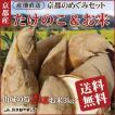 京都から産地直送   たけのこ 2kg お米 京都 山城産 旬の朝堀り 筍セット 送料無料