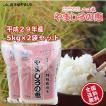 うるち米(精白米)  特別栽培米 やましろの恵 5kg×2袋 29年産 京都府山城産ヒノヒカリ 10kg