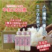 うるち米(精白米)  特別栽培米 やましろの恵 29年産 京都府山城産ヒノヒカリ ペットボトル980g×6本