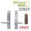 キーレックス800 レバー自動施錠 #22823 鍵なし  長沢製作所