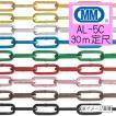 アルミチェーン 鎖 AL-5mm 定尺販売 30m カラー9色 アルマイト付