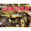 小鮎の山椒煮