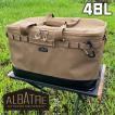 マルチギアコンテナ Mサイズ 約48L アルバートル arbatre AL-OB101 アウトドア キャンプ