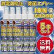 【5本セット】静電気防止・除菌スプレー イオンガードPro 200ml