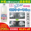 掃除のプロが選ぶ強力な水垢落とし洗剤