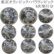 【4次】2020東京オリンピック・パラリンピック 4次 クラッド記念貨幣 9種セット 令和2年 【記念硬貨】